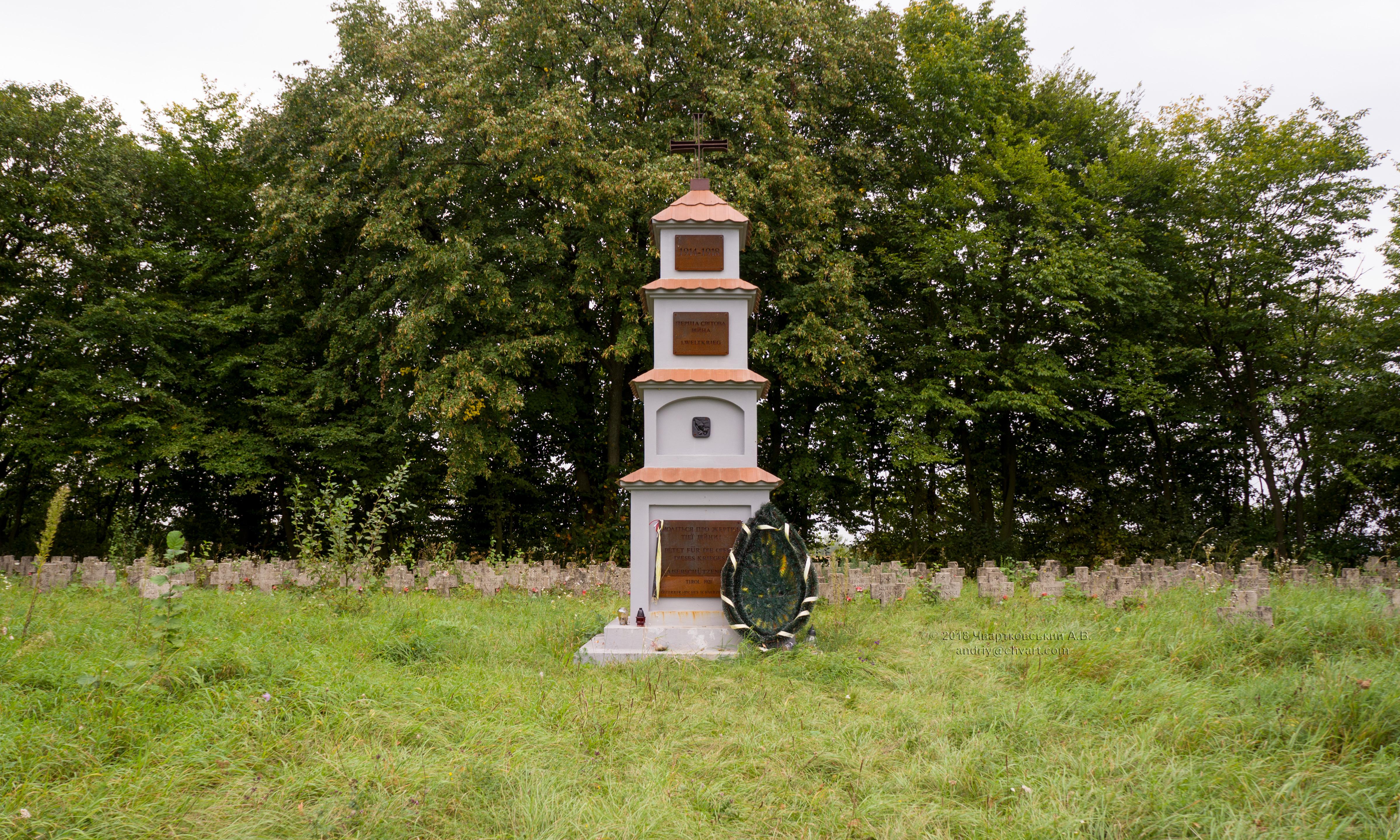 Цвинтар Першої світової