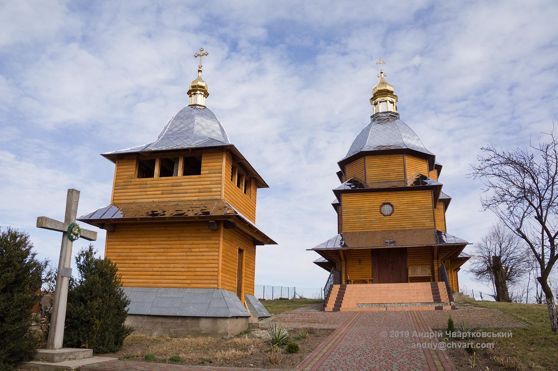 Дерев'яна церква Св. Миколи і дзвіниця