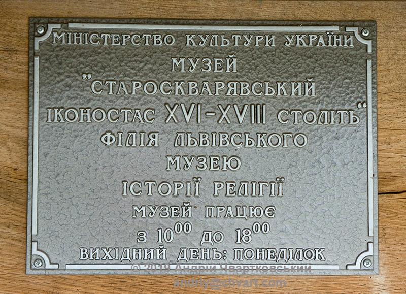 Таблиця на стіні церкви