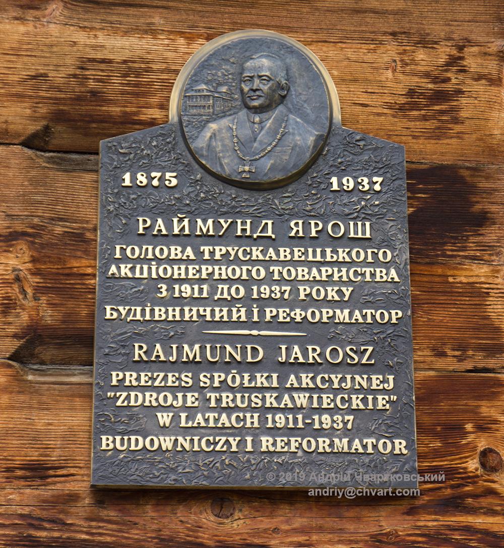 Мешканець вілли Раймунд Ярош, бургомістр Дрогобича