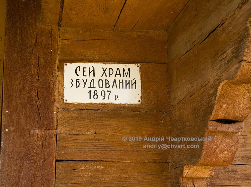 Табличка з роком побудови