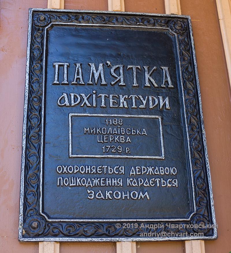Табличка з охоронним номером