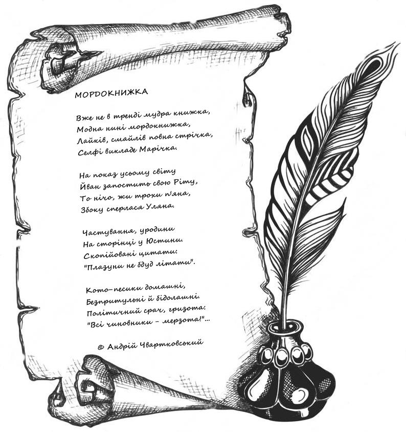 """Вірш """"Мордокнижка"""""""