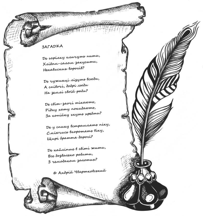 "Вірш ""Загадка"""