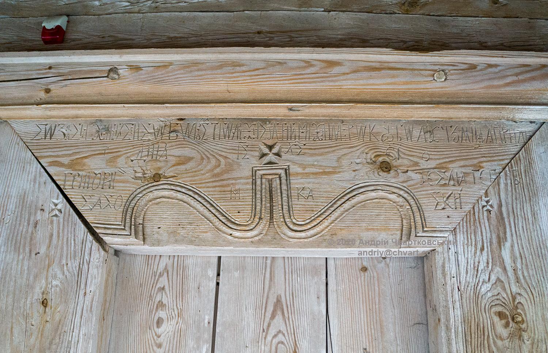 Вирізьблені надписи