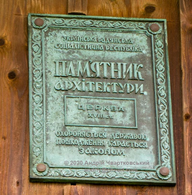 Табличка на стіні церкви