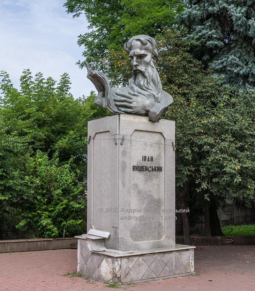 Пам'ятник Івану Вишенському