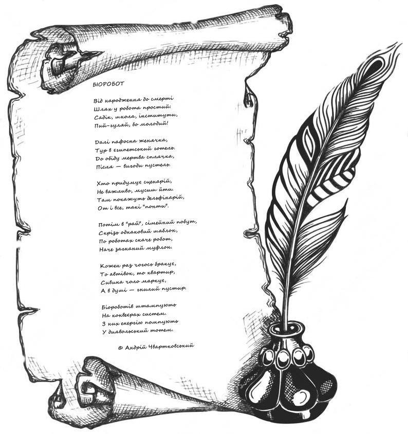 """Вірш """"Біоробот"""""""