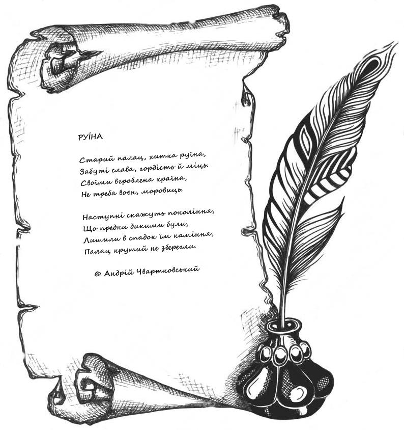 """Вірш """"Руїна"""""""