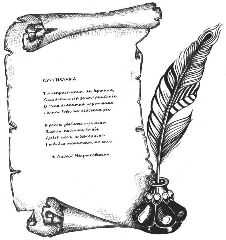 """Вірш """"Куртизанка"""""""