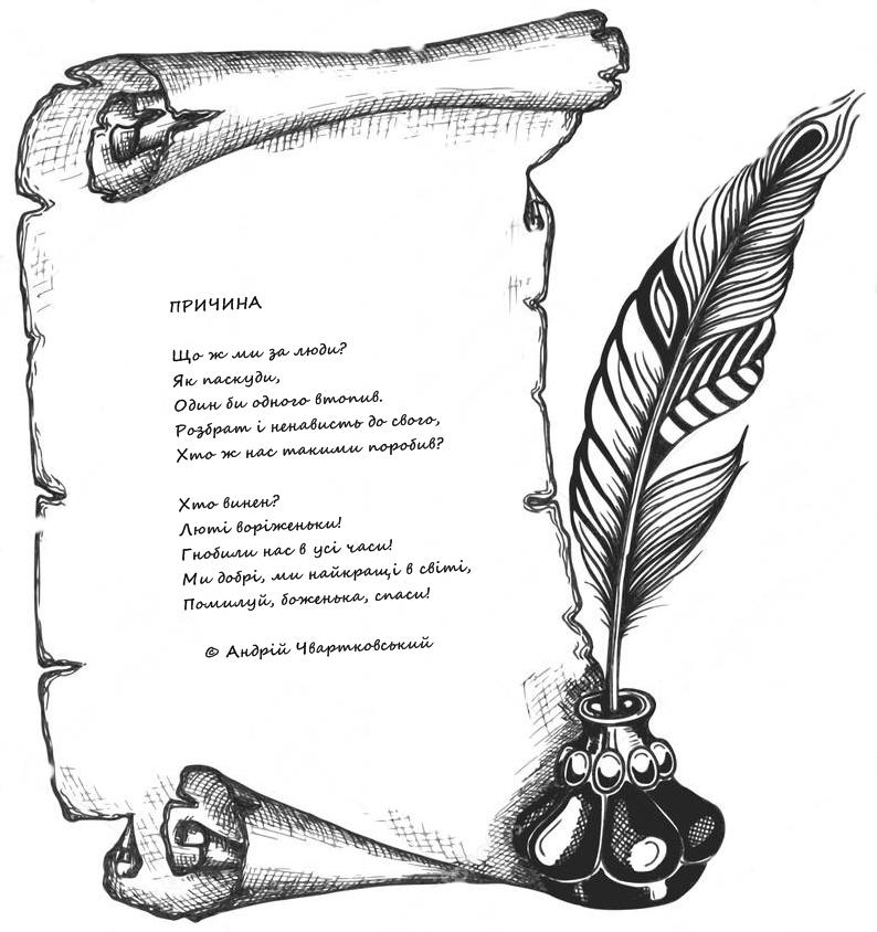 """Вірш """"Причина"""""""