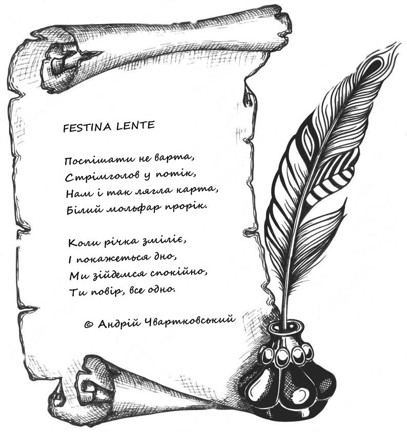 """Вірш """"Festina lente"""""""